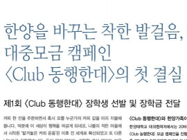 <a href='/story/news.php?ptype=view&idx=21018&page=1&code=news'>제1회 'Club 동행한대' 장학생 선발 및 장학금 전달</a>
