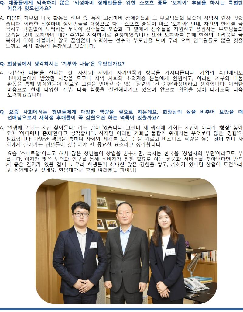 강성희 회장님003.png