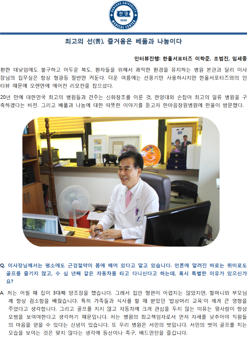 기사_한마음병원001.png