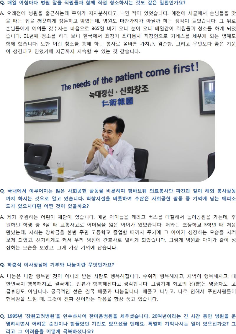 기사_한마음병원002.png