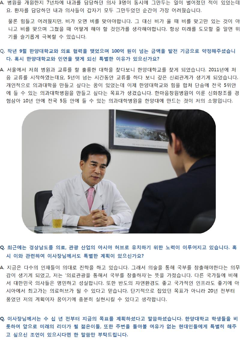 기사_한마음병원003.png