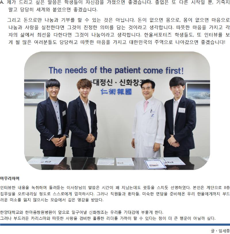 기사_한마음병원004.png