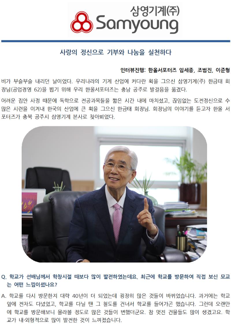 한금태회장님 최종기사001.png
