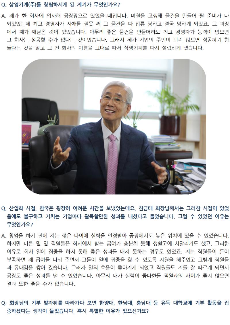 한금태회장님 최종기사003.png