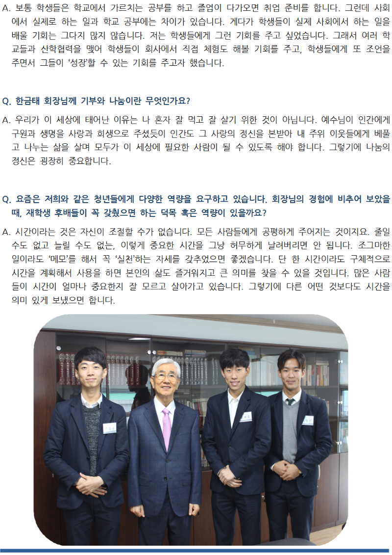 한금태회장님 최종기사004.png