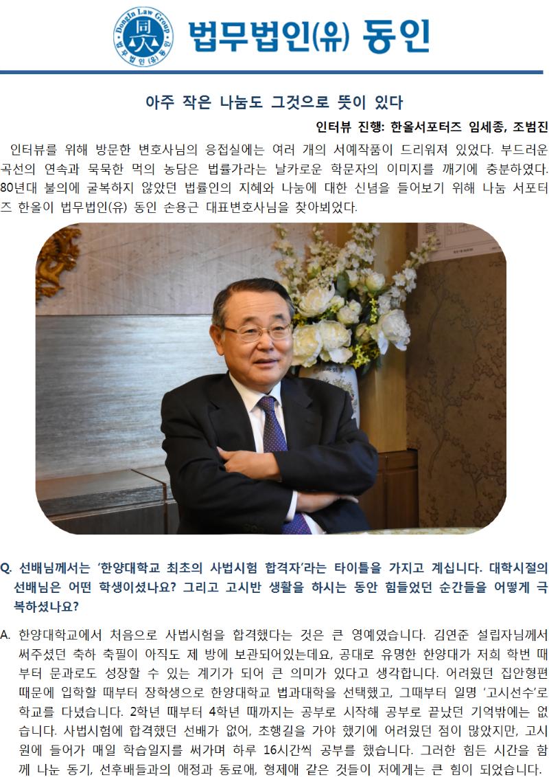 손용근 변호사 인터뷰 전문_수정001.png