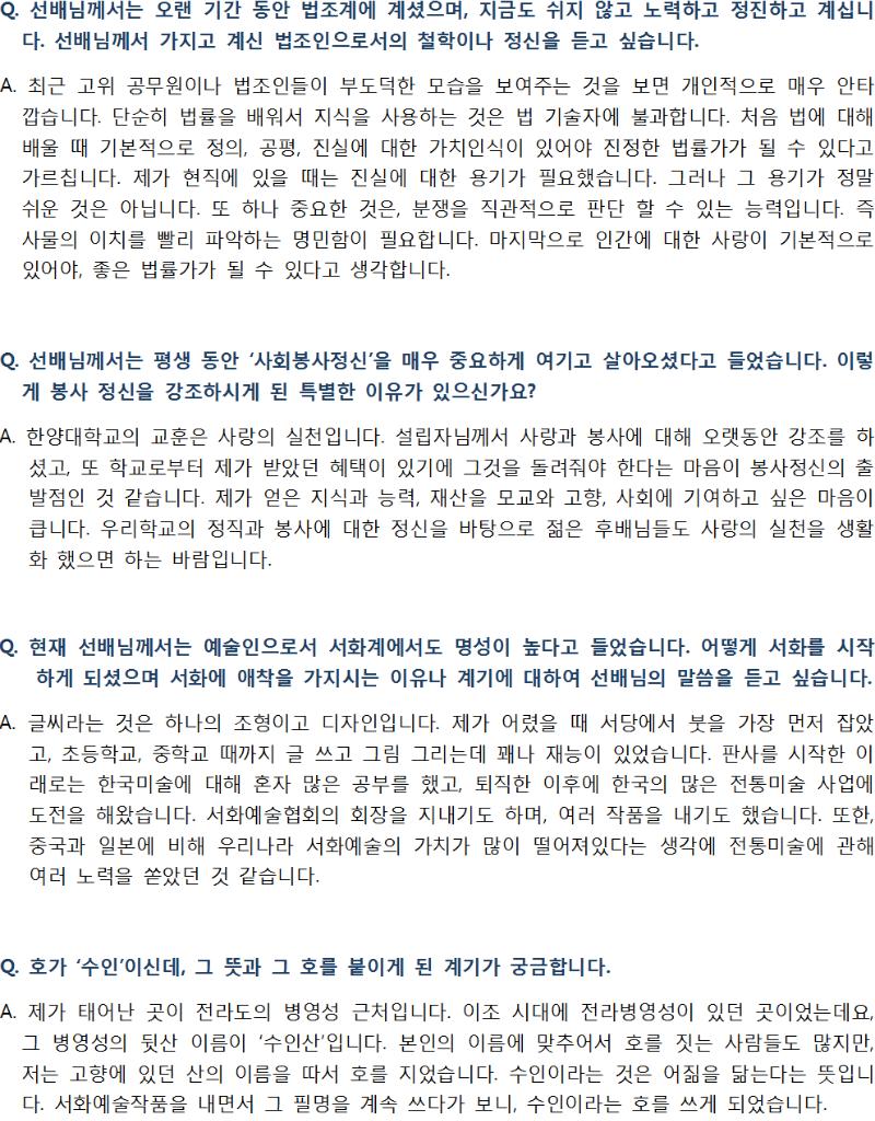 손용근 변호사 인터뷰 전문_수정002.png