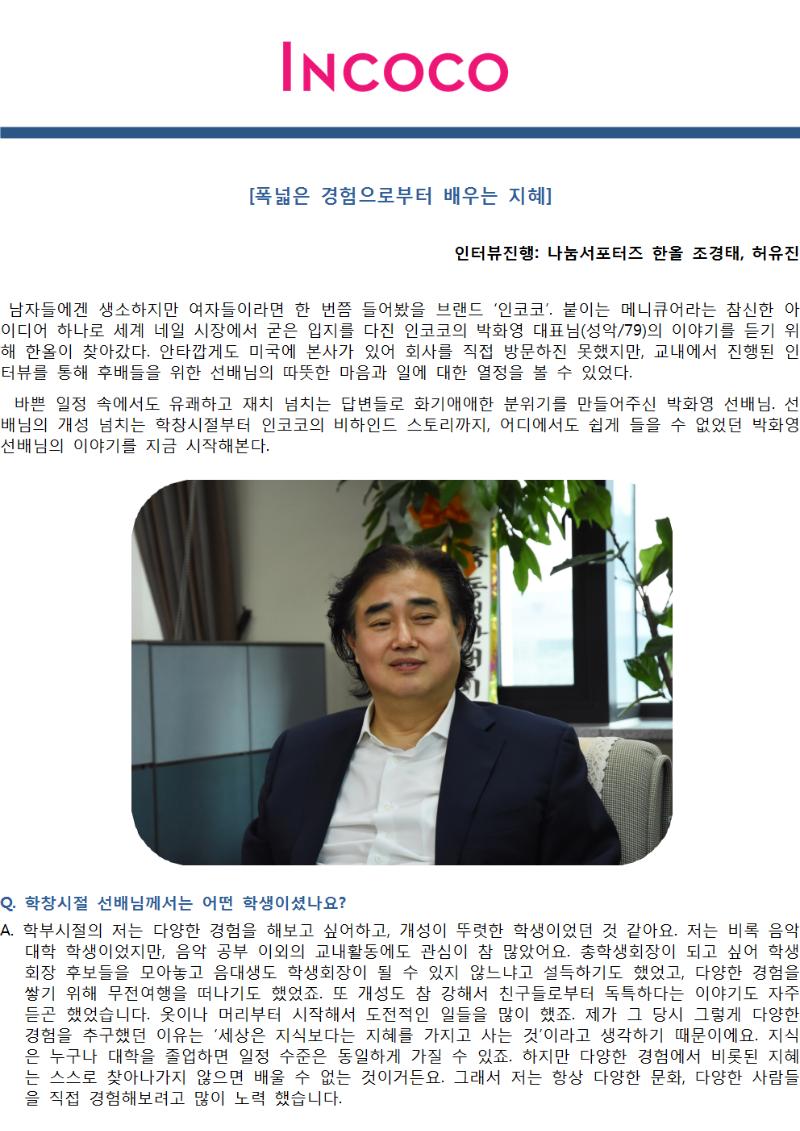 한올인터뷰기사_박화영001.png