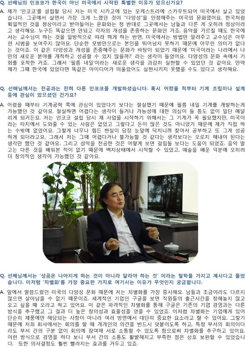 한올인터뷰기사_박화영002.png