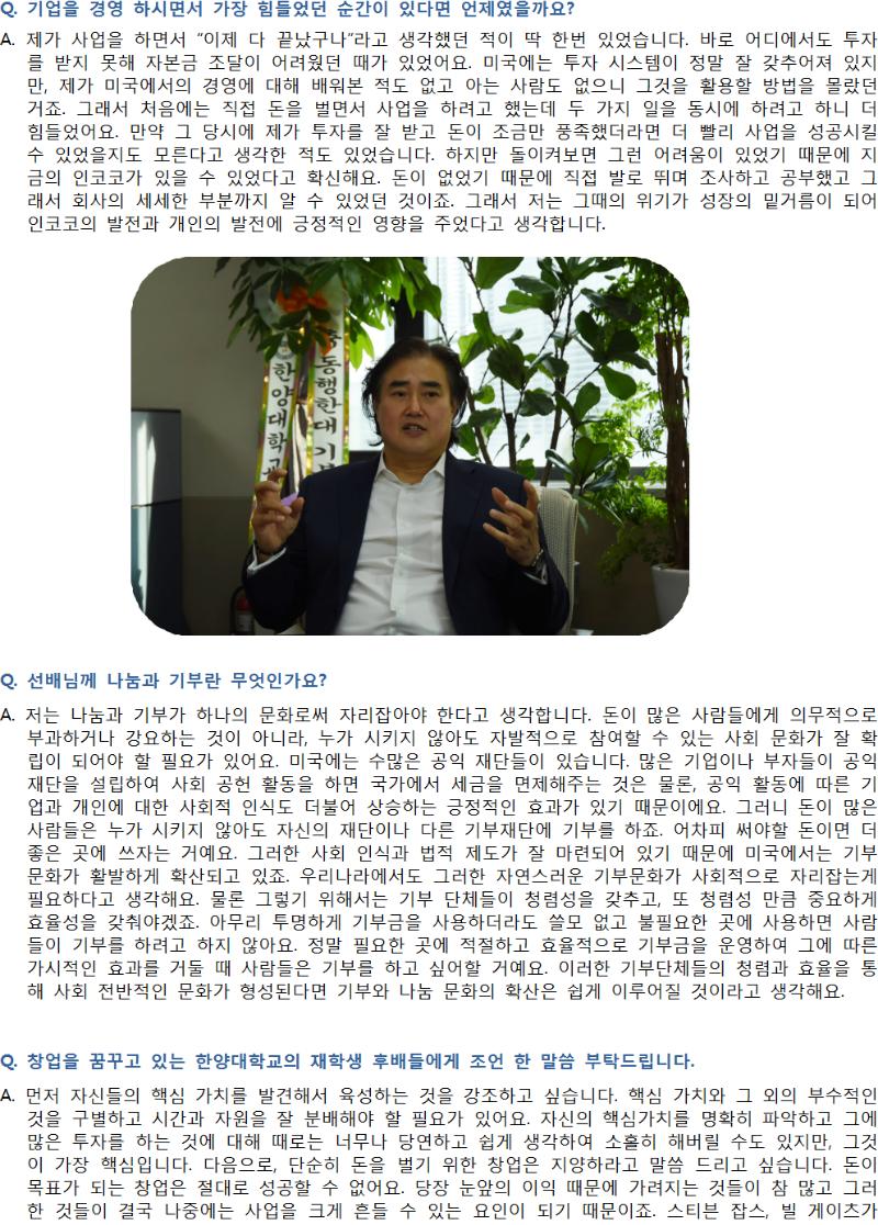 한올인터뷰기사_박화영003.png
