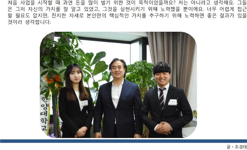 한올인터뷰기사_박화영004.png