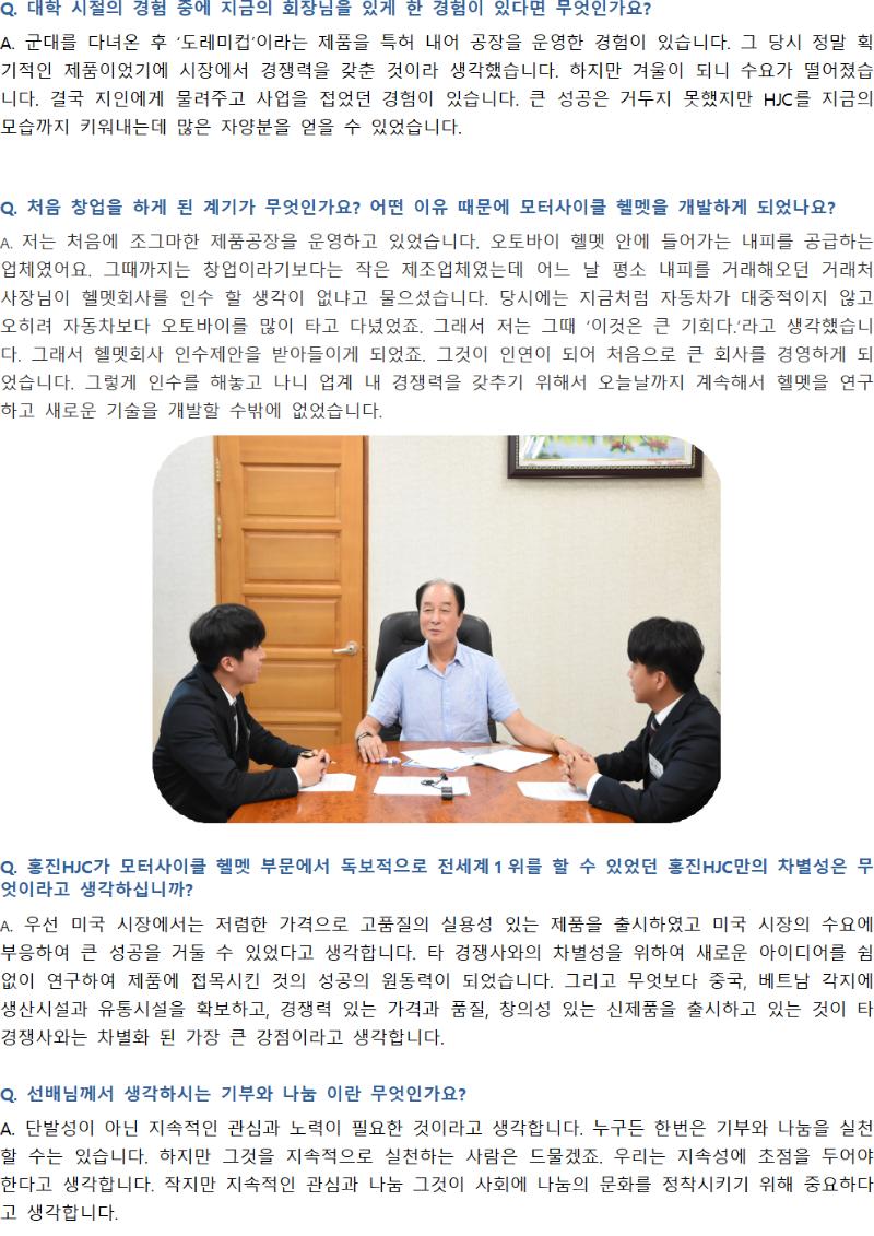 한올인터뷰기사_홍완기 회장님002.png